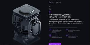 Яндекс.Станция обладает потрясающим звуком