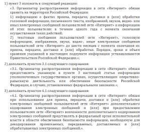 """Дополнение к статье 10.1 закона """"Об информации"""""""