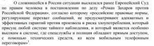 ЕСПЧ о деле Telegram