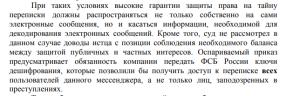 Чем опасна выдача ключей от Telegram в руки ФСБ