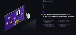 Яндекс.Станция может видеть и показывать