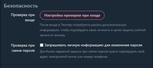 Дополнительные параметры безопасности аккаунта в Twitter