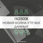 Вторая волна утечки данных пользователей Facebook