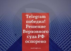 Telegram победил! Решение Верховного суда РФ обжаловано