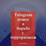 Telegram помог в борьбе против терроризма