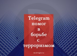 Telegram помог в борьбе с терроризмом