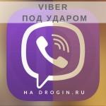 ФСБ и Роскомнадзор не планируют останавливаться: под ударом Viber