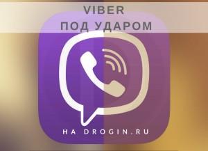 ФСБ и Роскомнадзор не планируют останавливаться на достигнутом: под ударом Viber
