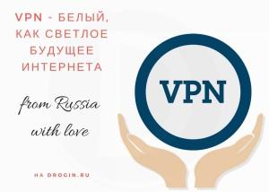 VPN- белый, как светлое будущее Интернета