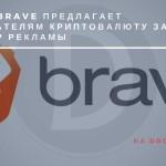 Брузер Brave предлагает пользователям криптовалюту за просмотр рекламы