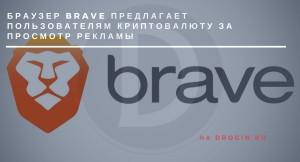 Браузер Brave предлагает пользователям криптовалюту за просмотр рекламы