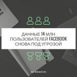 УПС! Данные 14 млн пользователей Facebook опять оказались под угрозой