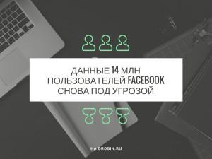 Данные 14 млн пользователей Facebook под угрозой