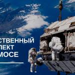 Искусственный интеллект в Космосе