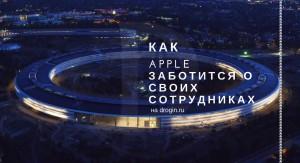 Как Apple заботится о своих сотрудниках