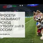 Нейронные сети предсказывают исход ЧМ по футболу 2018 в России