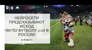 Нейросети определяют исход ЧМ по футболу 2018 в России