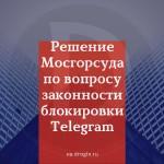 Решение Мосгорсуда по вопросу законности блокировки Telegram