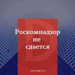 Роскомнадзор не сдается: новый пакет мер от Александра Жарова к Telegram