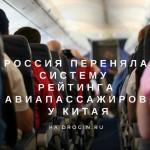 Россия переняла систему рейтинга авиапассажиров у Китая
