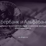 Сбербанк и Альфабанк предложат состоятельным клиентам вклады в криптовалюту