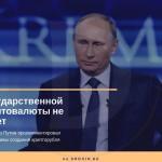 Крипторублю — нет! Государственной криптовалюты не будет