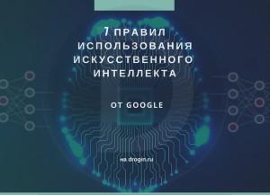 7 правил использования искусственного интеллекта от Google