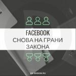Facebook вновь оказался на грани закона