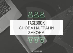 Facebook снова на грани закона