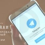 Telegram удалось зарегистрировать товарный знак на территории России