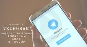 Telegram зарегистрировал товарный знак в России