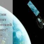 В России запустят «космический интернет» вслед за SpaceX, но спутник Facebook опередит всех