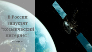 "В России запустят ""космический интернет"" вслед за SpaceX"