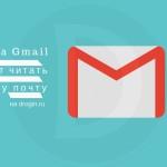 Команда Gmail может читать Вашу почту и использовать некоторые данные из нее