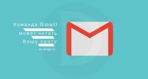 Команда Gmail может читать Вашу почту и испольовать некоторые данные из нее