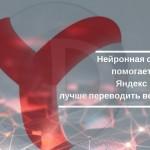 Нейронные сети помогают Яндекс лучше переводить веб-страницы
