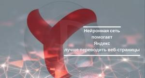 Нейронная сеть помогает Яндекс лучше переводить веб-страницы
