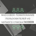 Очередная крупная ошибка Facebook: массовое помилование пользователей из «черного списка»