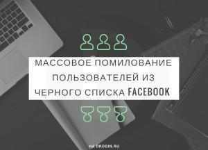 """Очередная ошибка Facebook: массовое помилование пользователей из """"черного списка"""""""