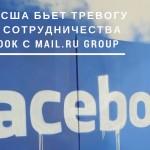 Сенат США бьет тревогу из-за сотрудничества Facebook с Mail.ru Group
