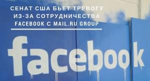 Сенат США бьет тревогу из-за сотрудничества Facebook и Mail.ru Group