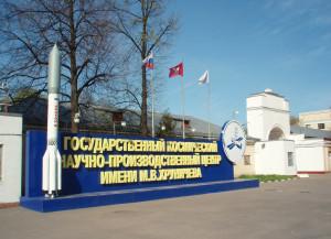 Государственный космический научно-производственный центр имени М. В. Хруничева