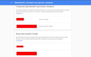 Как проверить какую информацию о Вас собирает Gmail