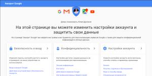 Проверьте что знает о Вас Google