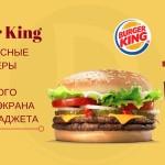 Burger King — это вкусные бургеры и еще немного записи экрана Вашего смартфона