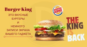 Burger King - это вкусные бургеры и немного записи экрана Вашего гаджета