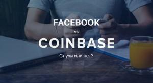 Facebook покупает Coinbase: слухи или нет?