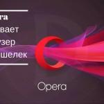 Opera шагает в ногу со временем и встраивает в браузер криптокошелек
