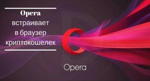 Opera идет в ногу со временем и встраивает в браузер криптокошелек