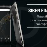 Siren Finney: криптовалютный смартфон будущего